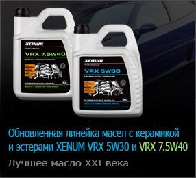 Xenum_VRX