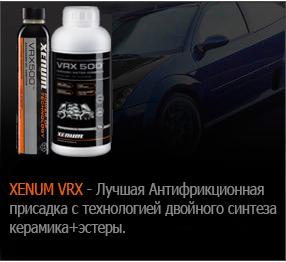 Xenum_VRX_500