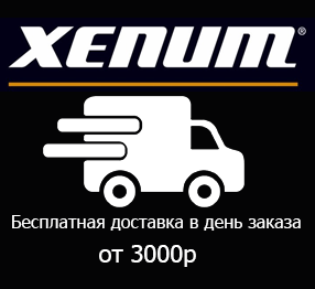 Xenum_Dostavka